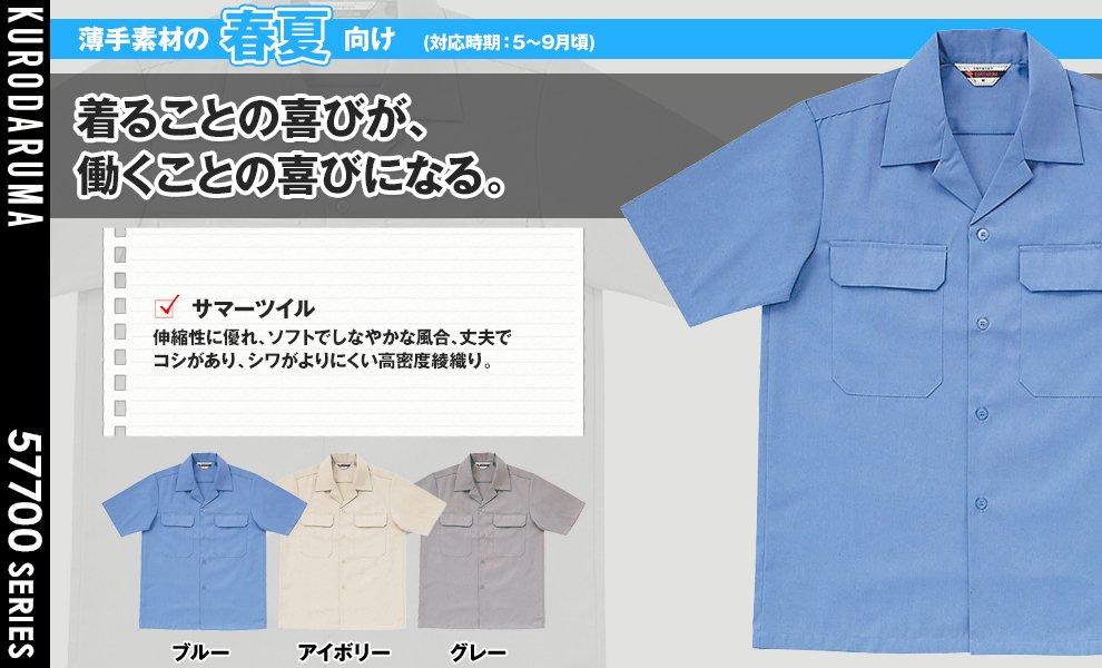 6001 半袖開衿シャツ