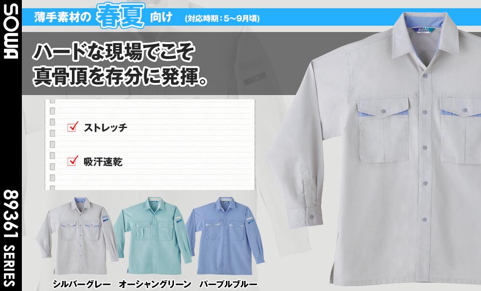 365 長袖シャツ