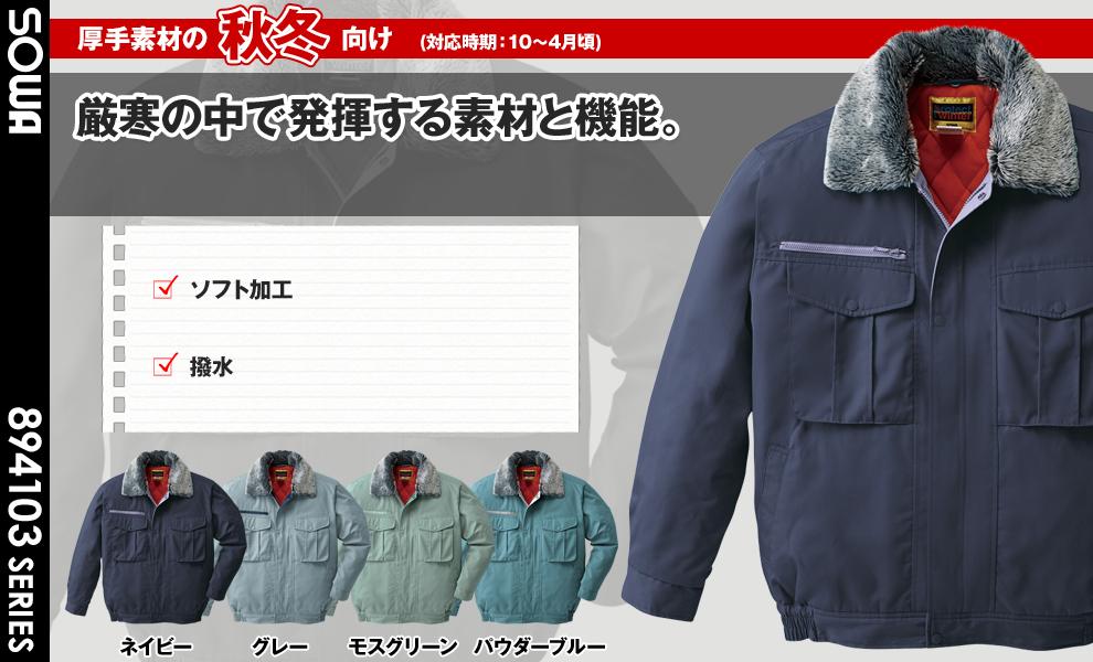 4103 防寒着作業服ブルゾン