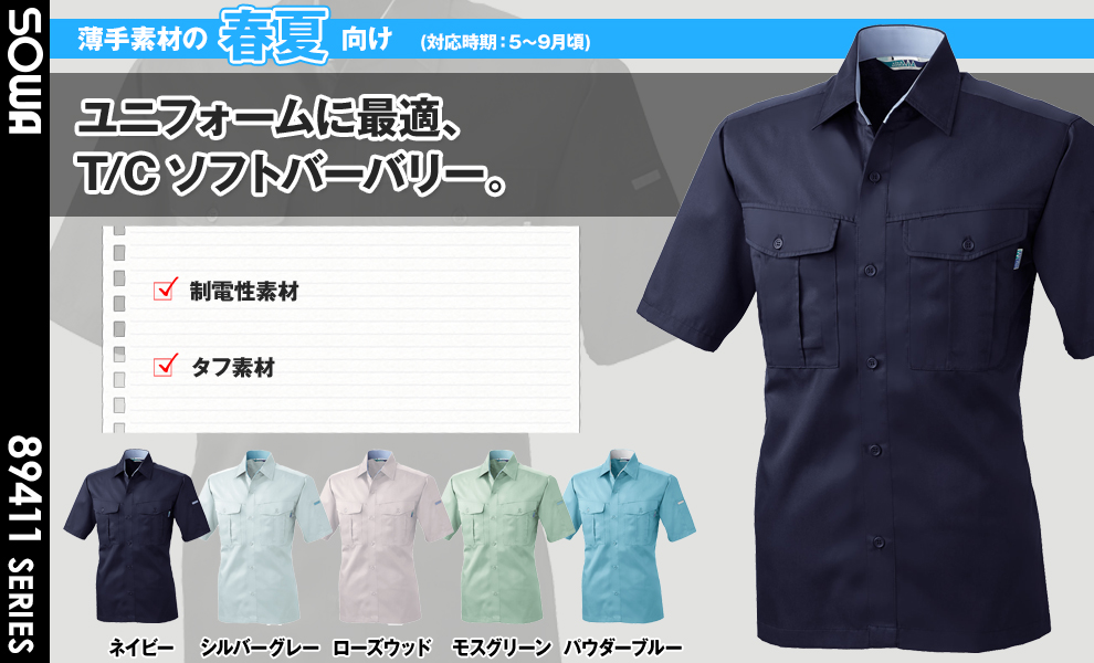 417 半袖シャツ