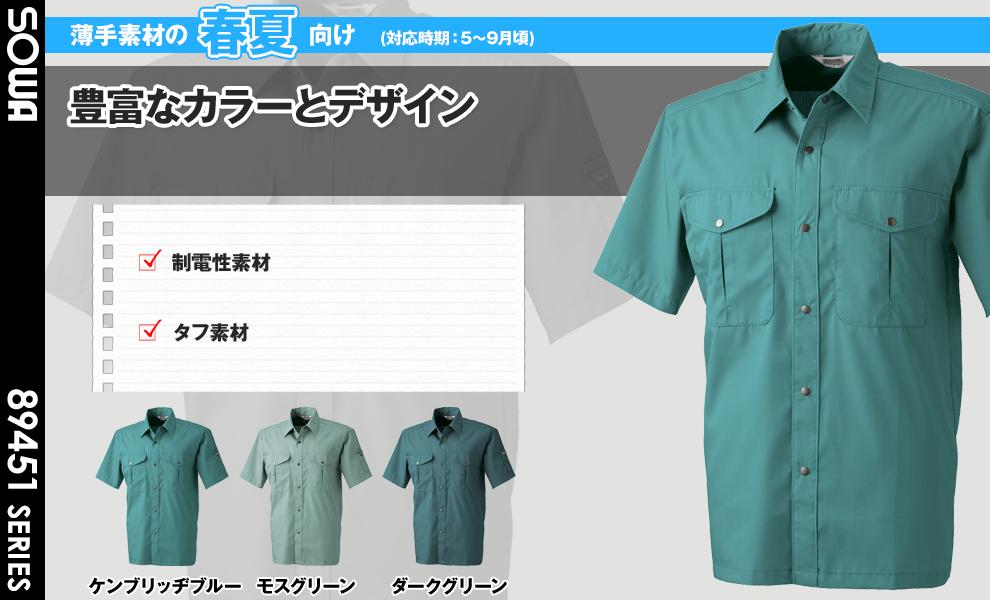 455 長袖シャツ