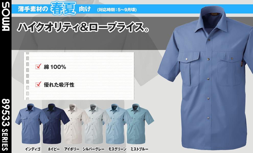 537 半袖シャツ