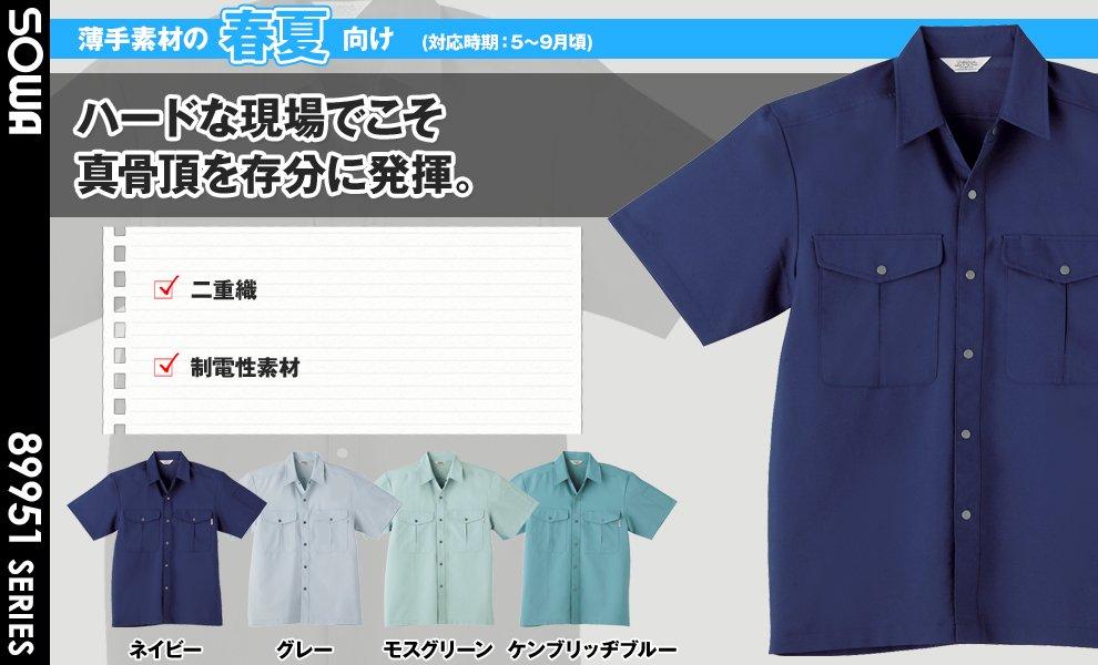 957 半袖シャツ