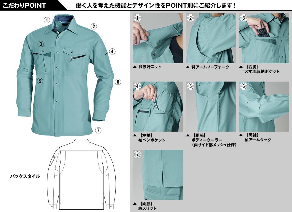 バートル7063 長袖シャツ こだわりポイント