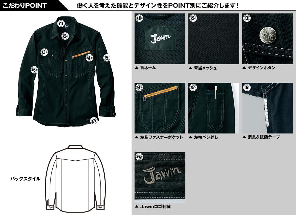 自重堂JAWIN 51904 長袖シャツ(年間定番生地使用)(新庄モデル)のこだわりPOINT