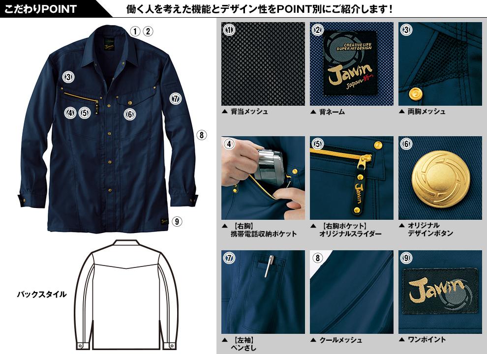 自重堂JAWIN 55504 長袖シャツのこだわりPOINT
