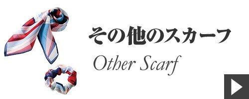 スカーフ その他のスカーフ