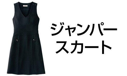 事務服 ジャンパースカート