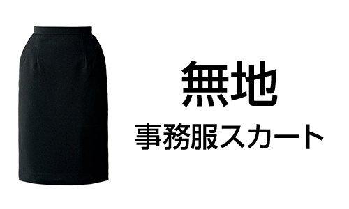 無地 事務服スカート