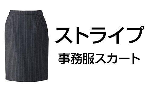 ストライプ 事務服スカート