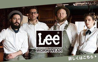 Leeシャツ特集
