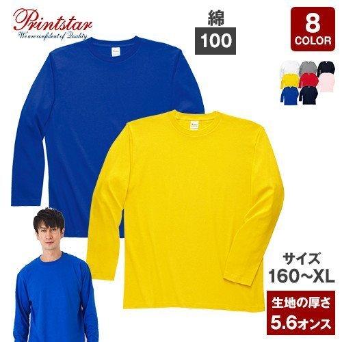 27085|ヘビーウェイト長袖Tシャツ