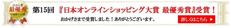 日本オンラインショッピング大賞、受賞しました!
