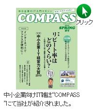 中小企業向けIT雑誌 COMPASS にて当社が紹介されました。 /></a> </td>    <td> <a href=