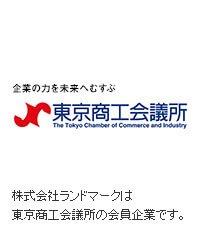 株式会社ランドマークは東京商工会議所の会員企業です。