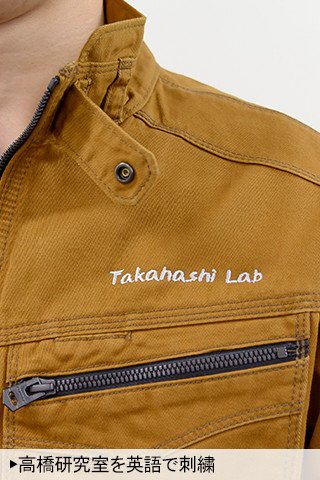 高橋研究室を英語で刺繍