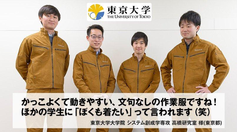 東京大学大学院システム創成学専攻高橋研究室様