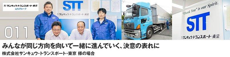 株式会社サンキュウ・トランスポート・東京さま